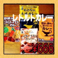 """Thumbnail of """"レトルトカレー⭐️いろいろ味くらべ4袋 SET"""""""