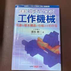 "Thumbnail of ""初歩から学ぶ工作機械 共通な基本構造と仕組みがわかる"""