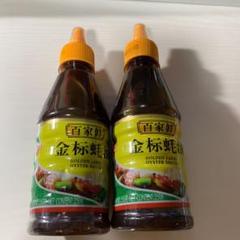 "Thumbnail of ""オイスターソース 蠔油 蚝油 250g 2本セット"""