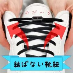 """Thumbnail of """"結ばない靴紐/黒 シューレース 靴ひも SHOELASES 伸びる 伸縮"""""""
