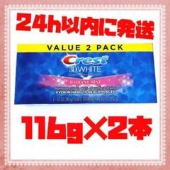"Thumbnail of ""クレスト3Dホワイト 歯磨き粉 2本"""