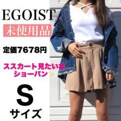 "Thumbnail of ""【美品】エゴイスト ミニスカート風ショートパンツ EGOIST"""