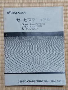 """Thumbnail of """"スーパーカブ50 プレスカブ50 リトルカブ50 サービスマニュアル 横型"""""""