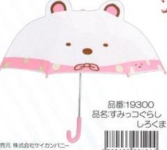 """Thumbnail of """"値下げ中●子供用耳付き傘・すみっコぐらし しろくま・雨の日が楽しくなりそう・新品"""""""