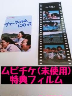 """Thumbnail of """"サマーフィルムにのって ムビチケ(未使用・全国共通) 特典フィルム付"""""""