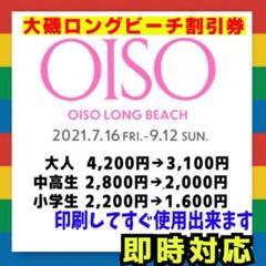 "Thumbnail of ""Oiso 大磯ロングビーチ 割引券 クーポン チケット入場券 優待券 プール"""