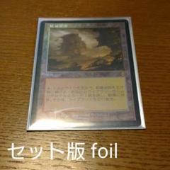 "Thumbnail of ""乾燥台地 旧枠 foil"""