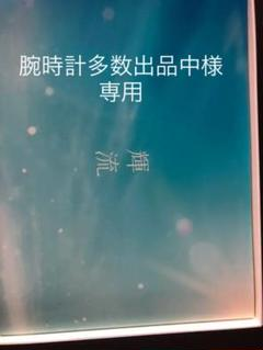 "Thumbnail of ""テレボートカタログギフト 輝流 腕時計多数出品中様 専用"""