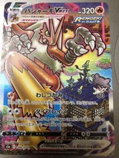 "Thumbnail of ""バジャーモVmaxHR"""