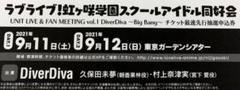 "Thumbnail of ""ラブライブ 虹ヶ咲 DiverDiva シリアル"""
