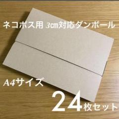 "Thumbnail of ""☆特別価格☆ ネコポス用ダンボール箱 24枚(厚さ3㎝A4対応サイズ)"""