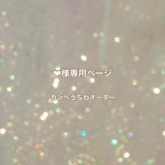 """Thumbnail of """"❤︎様専用ページ カンペうちわオーダー"""""""