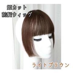 """Thumbnail of """"ライトブラウン 前髪ウィック 姫前髪 ぱっつん"""""""