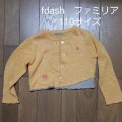 "Thumbnail of ""女の子110サイズ fdash familiar ファミリア カーディガン"""