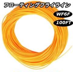 """Thumbnail of """"フライフィッシング フローティング フライライン オレンジ WF6F"""""""