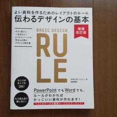 "Thumbnail of ""伝わるデザインの基本 よい資料を作るためのレイアウトのルール"""