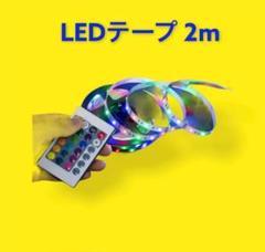 "Thumbnail of ""LEDテープライト2m イルミネーション USB 間接照明 ω"""