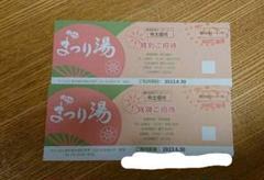 "Thumbnail of ""浅草ROXまつり湯招待券2枚 テーオーシー 株主優待券"""