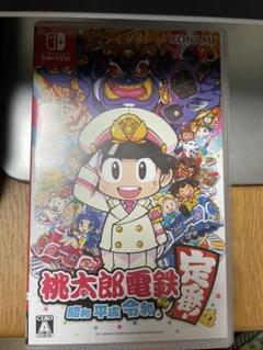 "Thumbnail of ""桃太郎電鉄 ~昭和 平成 令和も定番!~"""