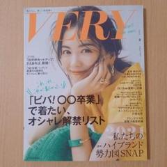 "Thumbnail of ""VERY8月号コンパクト版"""