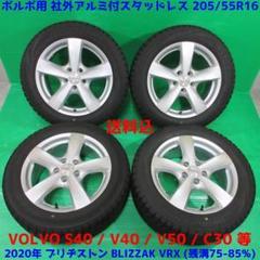 """Thumbnail of """"ボルボ V50 205/55R16 2020年スタッドレス V40 S40"""""""