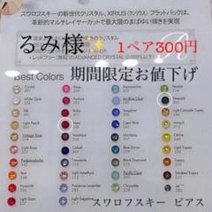 """Thumbnail of """"オーダーメイド✨スワロフスキー ピアス 誕生石カラー シリコンピアス"""""""