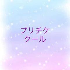 "Thumbnail of ""プリパラ クール PR SR R N"""