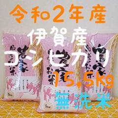 "Thumbnail of ""令和2年産三重県伊賀市産コシヒカリ15,5㎏ 無洗米 (送料、精米料、消費税込)"""