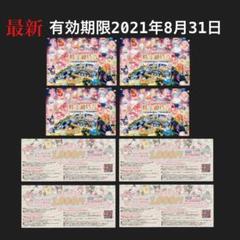 """Thumbnail of """"株主優待券 サンリオピューロランド ハーモニーランド チケット お買い物券付d"""""""