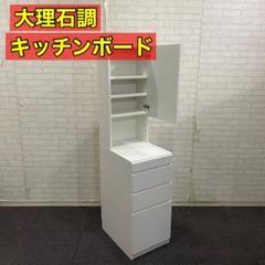 "Thumbnail of ""永野家具工業 キッチンボード スライドボード付き 大理石調"""