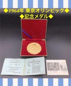 ◆希少◆1964年 東京オリンピック ◆ 日本陸上競技後援会記念メダル◆のサムネイル