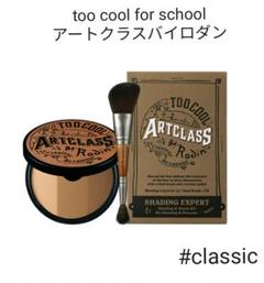"""Thumbnail of """"toocoolforschoolアートクラスバイロダン #classic"""""""