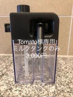 """Thumbnail of """"NESSPRESSO ラテシマ+ F421用 ミルクタンク+ウォータータンク"""""""