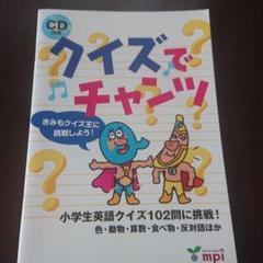 """Thumbnail of """"クイズでチャンツ CD付き"""""""