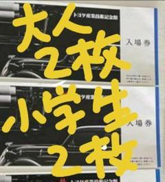 "Thumbnail of ""トヨタ産業技術記念館 チケット 大人二枚 子供二枚"""