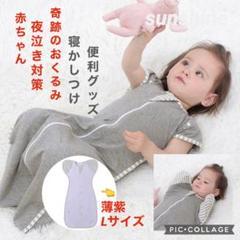 "Thumbnail of ""新品♡ 妊婦 赤ちゃん夜泣き対策に 奇跡のおくるみ 2way 薄紫 Lサイズ"""