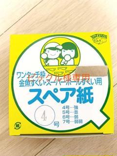 """Thumbnail of """"金魚すくい ポイ スペア紙4号 100枚"""""""