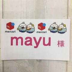 "Thumbnail of ""mayu様専用"""