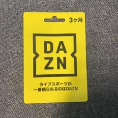"Thumbnail of ""【未使用品 】DAZN ダゾーン 3ヶ月分"""