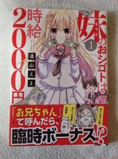 """Thumbnail of """"妹のおシゴトは時給2000円 サイン本"""""""