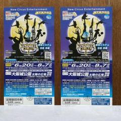 """Thumbnail of """"木下大サーカス チケット 2枚【大阪城公園】"""""""