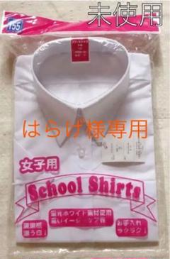 "Thumbnail of ""女子用スクールシャツ サイズ155 半袖"""