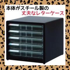 """Thumbnail of """"ナカバヤシ アバンテV2 レターケース A4 浅5段 AL-55-D ブラック"""""""