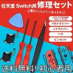 "Thumbnail of ""ニンテンドースイッチ Nintendo Switch ジョイコン 修理 セット"""