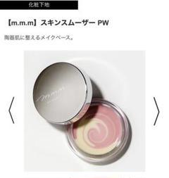 "Thumbnail of ""m.m.m スキンスムーザー  数回のみ使用"""