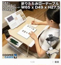 """Thumbnail of """"Cooper Cases Mega Table 折りたたみテーブル ミニテーブル"""""""