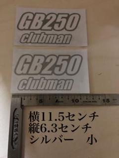 """Thumbnail of """"ホンダGBクラブマンステッカー シルバー 小"""""""