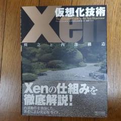 """Thumbnail of """"仮想化技術Xen : 概念と内部構造"""""""