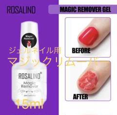 "Thumbnail of ""【ジェルネイル】ROSALIND マジックリムーバー 大容量15ml"""