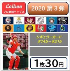 "Thumbnail of ""プロ野球チップスカード 2020年(第3弾)"""